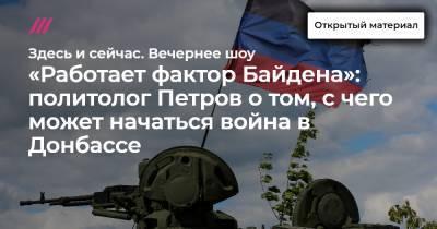«Работает фактор Байдена»: политолог Петров о том, с чего может начаться война в Донбассе