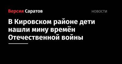 В Кировском районе дети нашли мину времён Отечественной войны