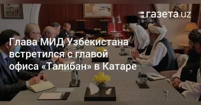 Глава МИД Узбекистана встретился с главой офиса «Талибан» в Катаре