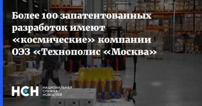 Более 100 запатентованных разработок имеют «космические» компании ОЭЗ «Технополис «Москва»