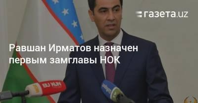 Равшан Ирматов назначен первым замглавы НОК