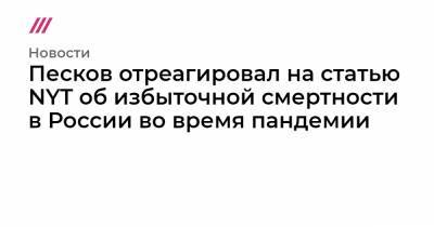 Песков отреагировал на статью NYT об избыточной смертности в России во время пандемии