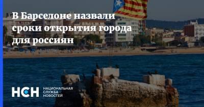 В Барселоне назвали сроки открытия города для россиян