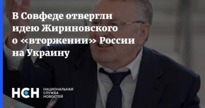 В Совфеде отвергли идею Жириновского о «вторжении» России на Украину