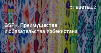 GSP+. Преимущества и обязательства Узбекистана