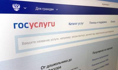 Правительство анонсировало появление на портале «Госуслуг» новых «суперсервисов»