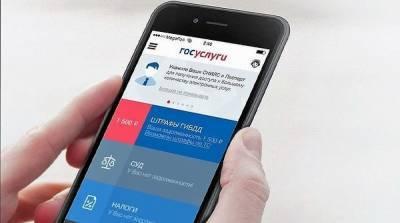 Россиянам упростят обжалование штрафов за нарушение ПДД через интернет