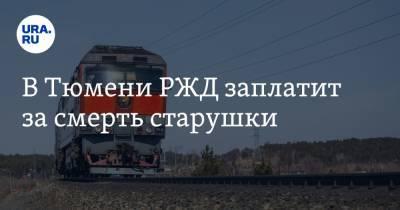 В Тюмени РЖД заплатит за смерть старушки
