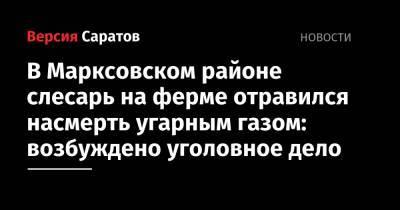 В Марксовском районе слесарь на ферме отравился насмерть угарным газом: возбуждено уголовное дело