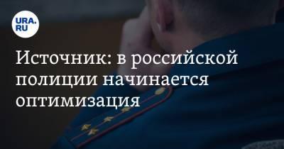 Источник: в российской полиции начинается оптимизация