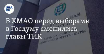 В ХМАО перед выборами в Госдуму сменились главы ТИК