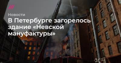 В Петербурге загорелось здание «Невской мануфактуры»
