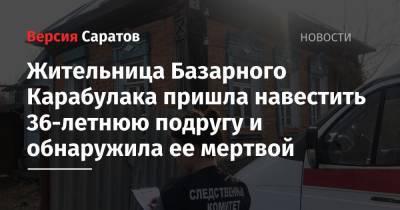 Жительница Базарного Карабулака пришла навестить 36-летнюю подругу и обнаружила ее мертвой