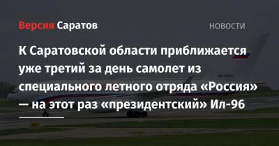 К Саратовской области приближается уже третий за день самолет из специального летного отряда «Россия» — на этот раз «президентский» Ил-96
