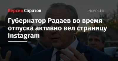 Губернатор Радаев во время отпуска активно вел страницу в Instagram
