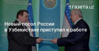 Новый посол России в Узбекистане приступил к работе