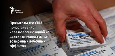 Правительство США приостановило использование одной из вакцин от ковида из-за возможных побочных эффектов