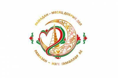 Жители Татарстана в Рамадан могут помочь нуждающимся