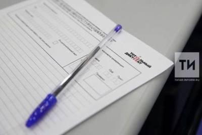 «Тотальный диктант» в Татарстане писало рекордное количество человек