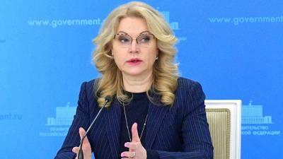 Голикова заявила об отсутствии проблем с вывозом россиян из Турции