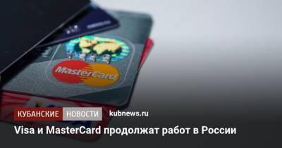 Visa и MasterCard продолжат работ в России