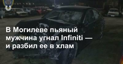В Могилеве пьяный мужчина угнал Infiniti — и разбил ее в хлам