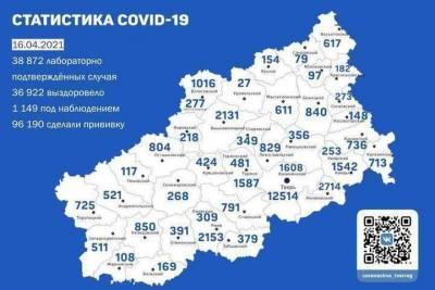 Обновилась карта распространения коронавируса в Тверской области