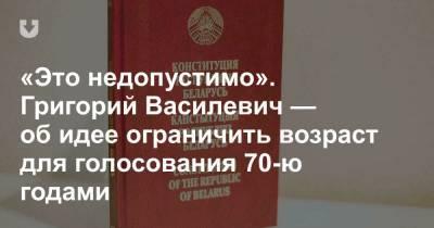 «Это недопустимо». Григорий Василевич — об идее ограничить возраст для голосования 70-ю годами