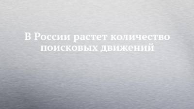 В России растет количество поисковых движений