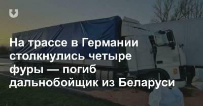На трассе в Германии столкнулись четыре фуры — погиб дальнобойщик из Беларуси