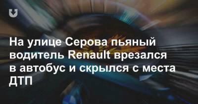 На улице Серова пьяный водитель Renault врезался в автобус и скрылся с места ДТП