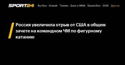 Россия увеличила отрыв от США в общем зачете на командном ЧМ по фигурному катанию