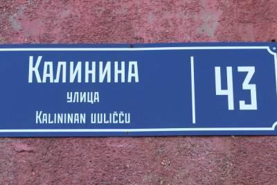 2350 табличек и знаков на карельском языке появились в Карелии