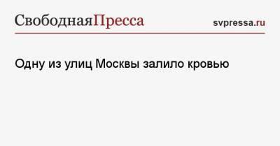 Одну из улиц Москвы залило кровью