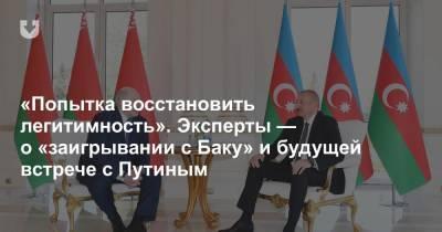 «Попытка восстановить легитимность». Эксперты — о «заигрывании с Баку» и будущей встрече с Путиным