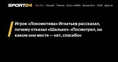 Игрок «Локомотива» Игнатьев рассказал, почему отказал «Шальке»: «Посмотрел, на каком они месте — нет, спасибо»