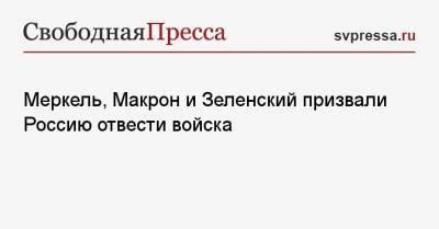 Меркель, Макрон и Зеленский призвали Россию отвести войска