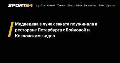Медведева в лучах заката поужинала в ресторане Петербурга с Бойковой и Козловским: видео