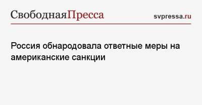 Россия обнародовала ответные меры на американские санкции