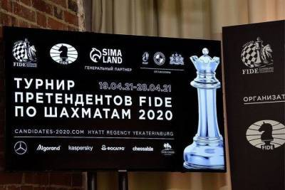 В Екатеринбурге возобновляется турнир претендентов ФИДЕ