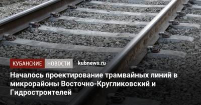 Началось проектирование трамвайных линий в микрорайоны Восточно-Кругликовский и Гидростроителей