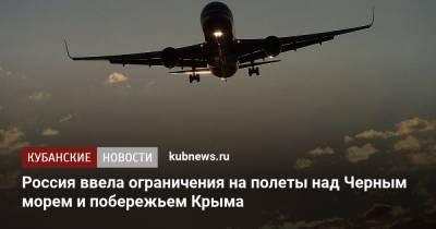 Россия ввела ограничения на полеты над Черным морем и побережьем Крыма