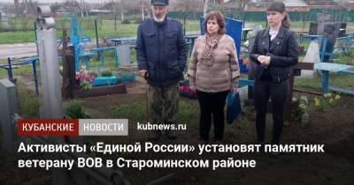 Активисты «Единой России» установят памятник ветерану ВОВ в Староминском районе