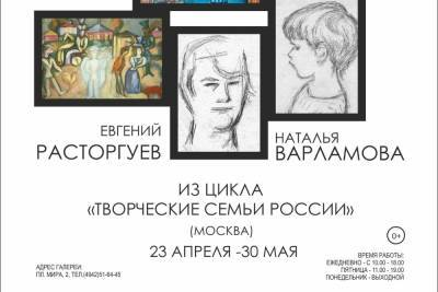 В Костромской муниципальной художественной галерее откроется выставка «Творческие семьи России»