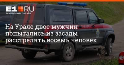 На Урале двое мужчин попытались из засады расстрелять восемь человек