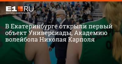 В Екатеринбурге открыли первый объект Универсиады, Академию волейбола Николая Карполя