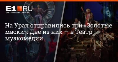 На Урал отправились три «Золотые маски». Две из них — в Театр музкомедии