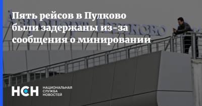 Пять рейсов в Пулково были задержаны из-за сообщения о минировании