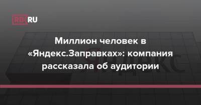 Миллион человек в «Яндекс.Заправках»: компания отчиталась о рекорде