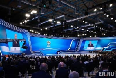 Утверждены федеральный и региональный списки «Единой России» на выборах в Госдуму РФ
